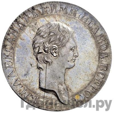 Аверс 1 рубль 1801 года СПБ АI Пробный, портрет с длинной шеей в ободке