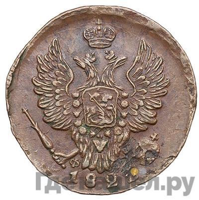 Аверс 1 копейка 1822 года ЕМ ФГ