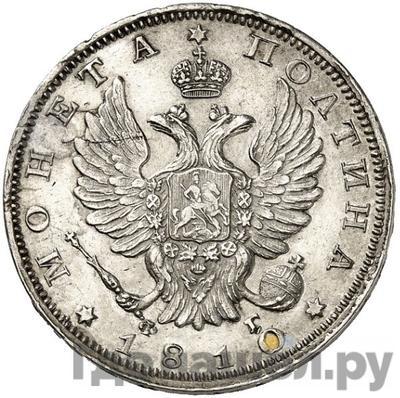 Аверс Полтина 1810 года СПБ ФГ Новый тип