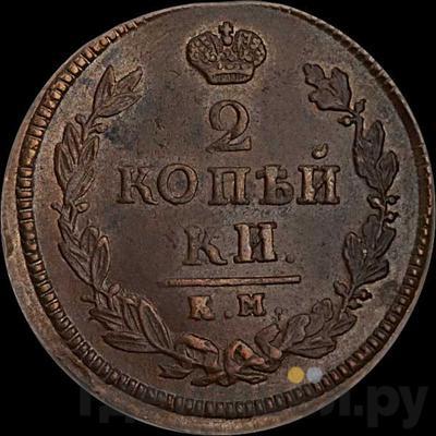 2 копейки 1825 года КМ АМ