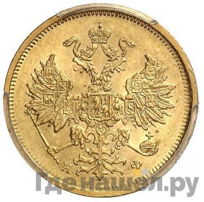 Реверс 5 рублей 1880 года СПБ НФ