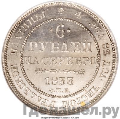 Аверс 6 рублей 1833 года СПБ