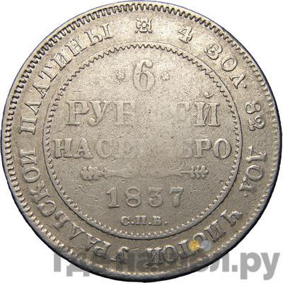 Аверс 6 рублей 1837 года СПБ