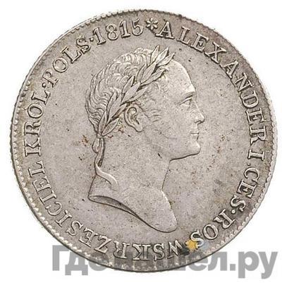 Реверс 1 злотый 1829 года FH Для Польши
