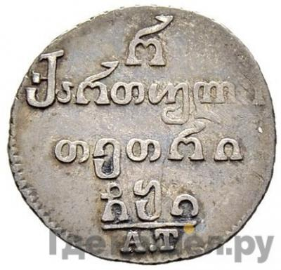 Реверс Полуабаз 1810 года АТ Для Грузии