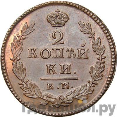2 копейки 1819 года КМ ДБ    Новодел