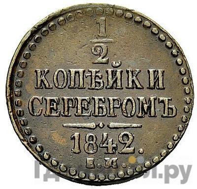 Аверс 1/2 копейки 1842 года ЕМ