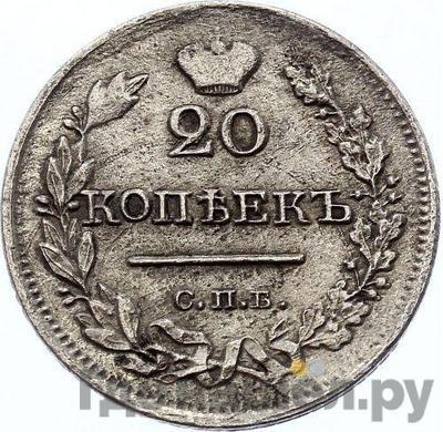 20 копеек 1823 года СПБ ПД  Держава дальше от лапы Черта узкая