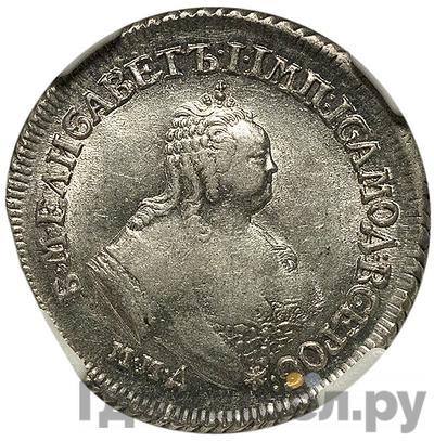 Аверс Полуполтинник 1752 года ММД IШ