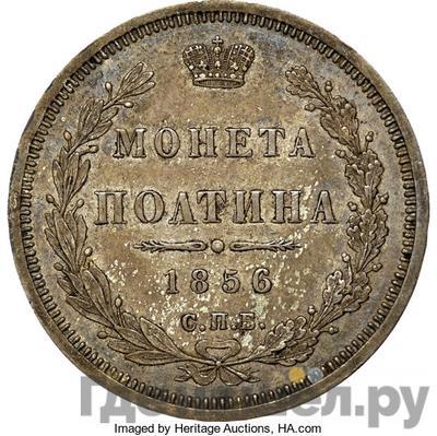 Полтина 1856 года СПБ ФБ