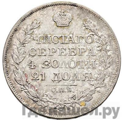 1 рубль 1825 года СПБ НГ