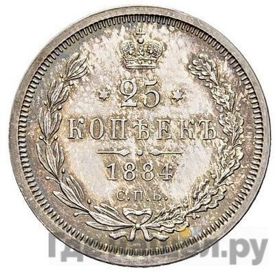Аверс 25 копеек 1884 года СПБ АГ