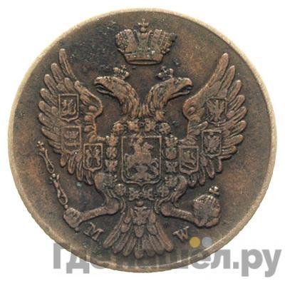 Реверс 3 гроша 1841 года МW Для Польши