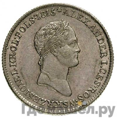 Реверс 1 злотый 1832 года KG Для Польши
