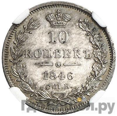 Аверс 10 копеек 1846 года СПБ ПА