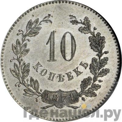 10 копеек 1871 года  Пробные  Дата на банте   медно-никелевый сплав