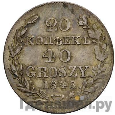 Аверс 20 копеек - 40 грошей 1845 года МW Русско-Польские