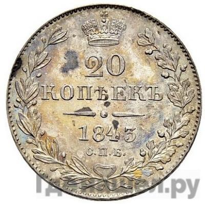 Аверс 20 копеек 1843 года СПБ АЧ