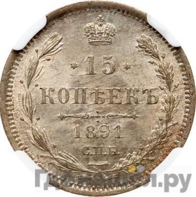 Аверс 15 копеек 1891 года СПБ АГ