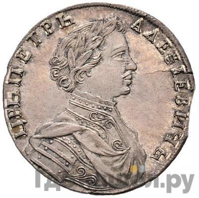 Аверс Полуполтинник 1713 года     Новодел