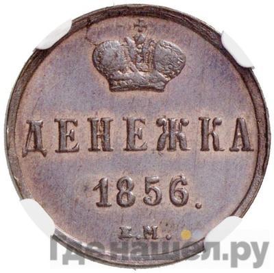 Денежка 1856 года ЕМ