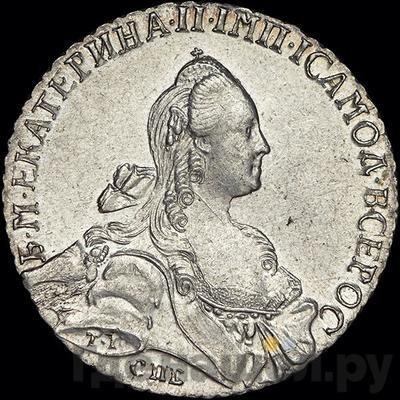 Аверс 1 рубль 1767 года СПБ TI ЕI