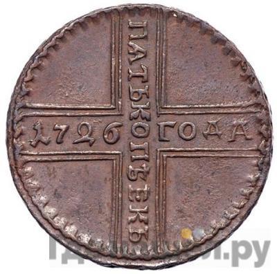 Аверс 5 копеек 1726 года МД