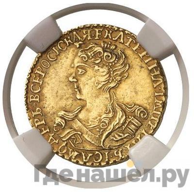 Аверс 2 рубля 1727 года