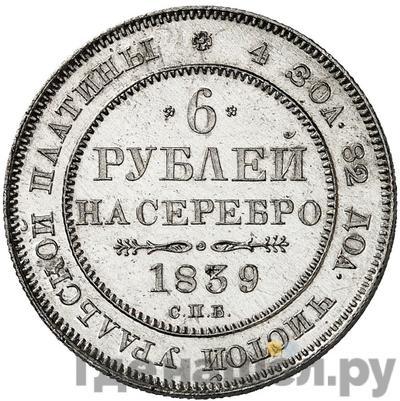Аверс 6 рублей 1839 года СПБ