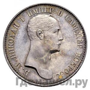 Аверс Полтина 1845 года  Пробная портрет работы Рейхеля