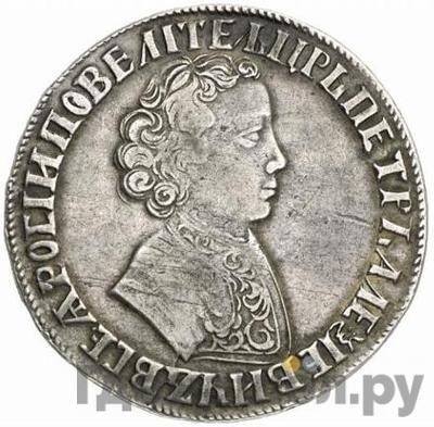 Аверс 1 рубль 1705 года МД   Корона открытая снизу