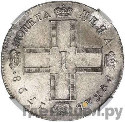 Реверс 1 рубль 1798 года СМ МБ