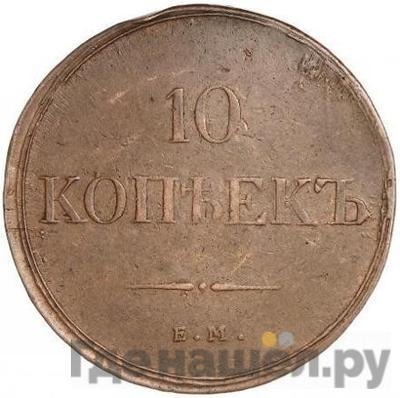 Аверс 10 копеек 1835 года ЕМ ФХ