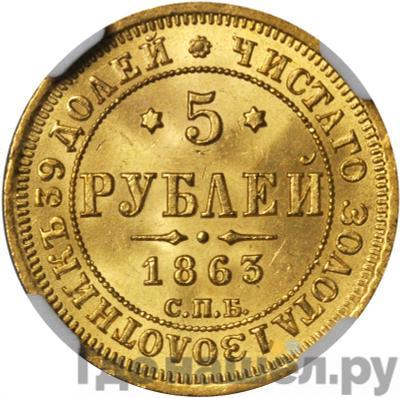 Аверс 5 рублей 1863 года СПБ МИ