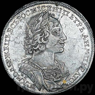 Аверс 1 рубль 1723 года OK Портрет в античных доспехах