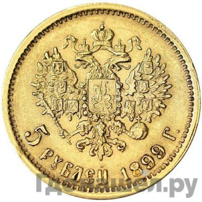 Реверс 5 рублей 1899 года