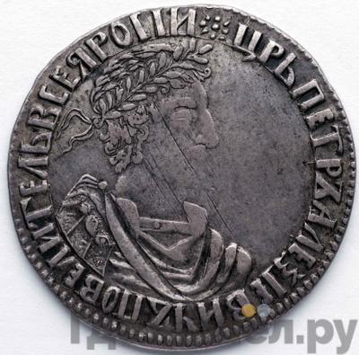 Аверс Полуполтинник 1701 года