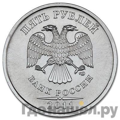 Реверс 5 рублей 2011 года СПМД