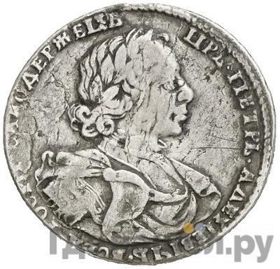 Аверс Полтина 1718 года OK L