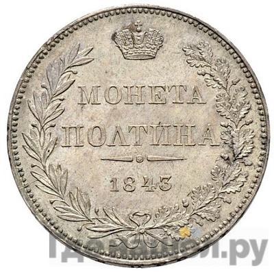 Аверс Полтина 1843 года МW