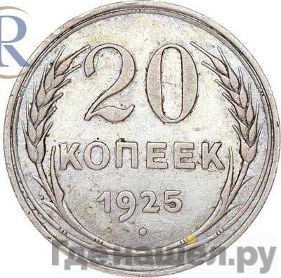 Аверс 20 копеек 1925 года   шт. 1 коп 1924: буквы СССР округлые, солнце с венчиком