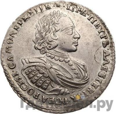 Аверс 1 рубль 1721 года  Портрет в наплечниках