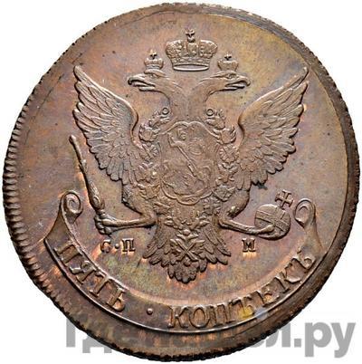 Реверс 5 копеек 1781 года СПМ