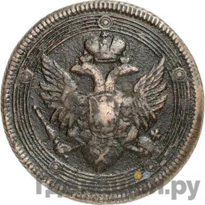 5 копеек 1809 года ЕМ Кольцевые Орел 1806, широкий