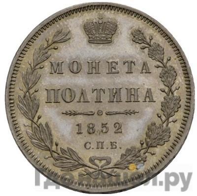 Аверс Полтина 1852 года СПБ НI