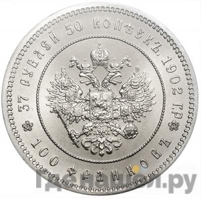 Реверс 37 рублей 50 копеек - 100 франков 1902 года