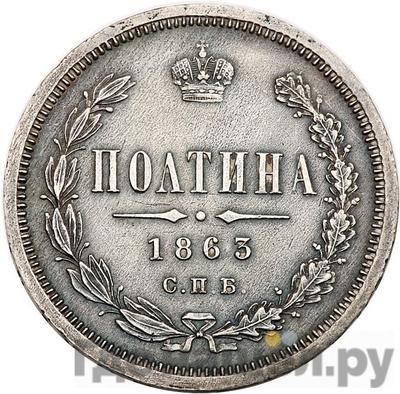 Аверс Полтина 1863 года СПБ АБ
