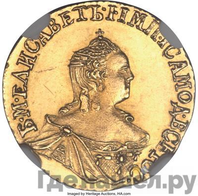 Аверс 1 рубль 1758 года  Для дворцового обихода