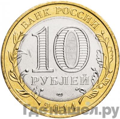 Реверс 10 рублей 2014 года СПМД . Реверс: Российская Федерация Республика Ингушетия