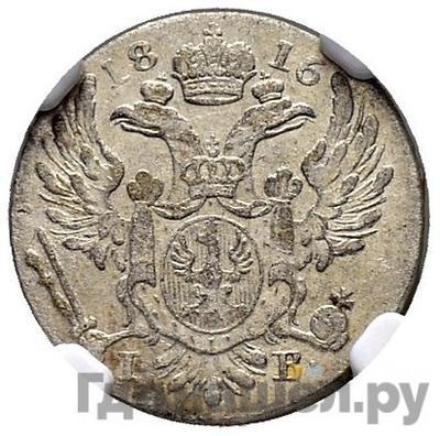 5 грошей 1816 года IВ Для Польши